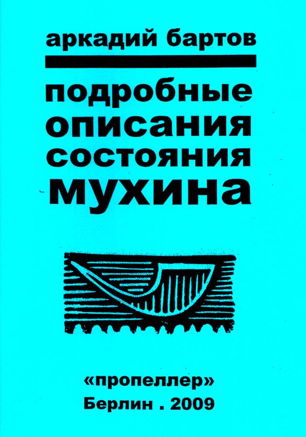 17-bartov_2_web