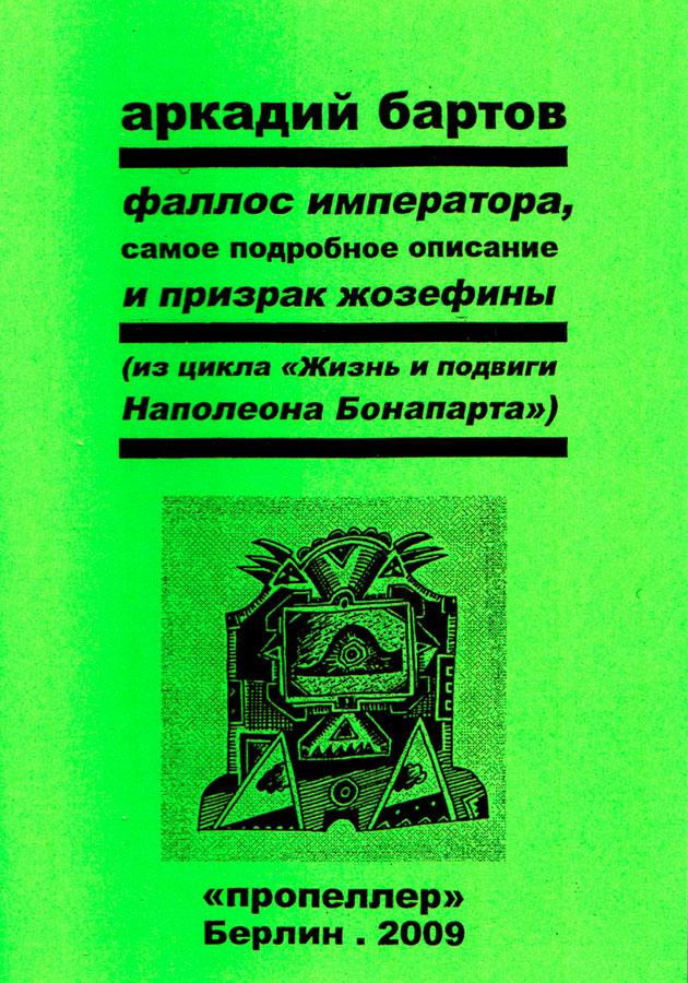 18-bartov_3_web