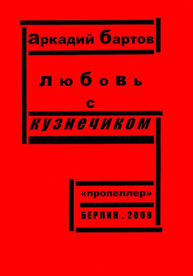 19-bartov_4_web