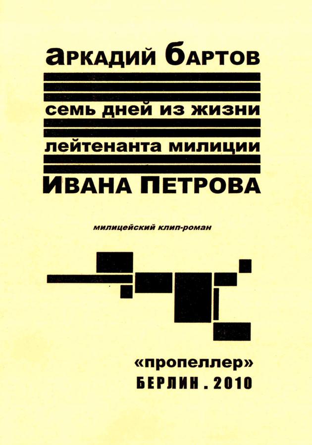 20-bartov_5_web
